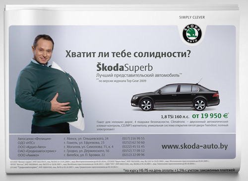 Skoda-рекламная-компания-хватит-ли-тебе-солидности
