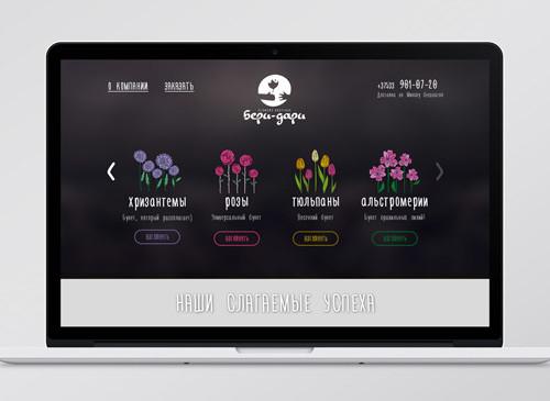 Бери-Дари-разработка-айдентики-и-сайта-бутика-цветов