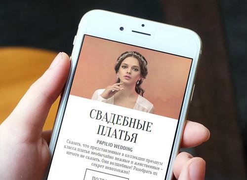 Ваше-кредо-разработка-сайта-свадебного-салона