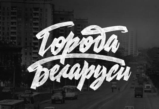 Леттеринг Города Беларуси