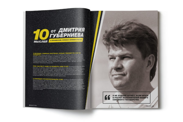 design-magazine-biatlon