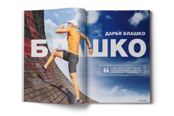design-magazine-biatlon-verstka-stranits