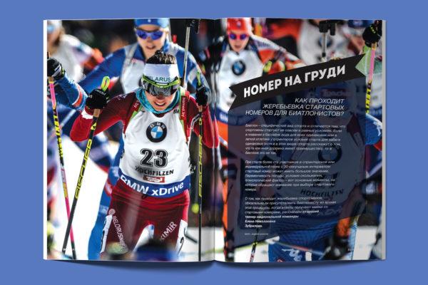 Biathlon3-2